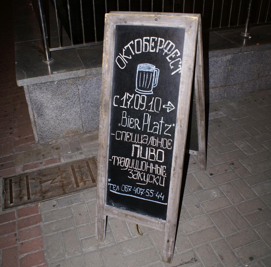 Октоберфест в Киеве. Паб-ресторан Bier Platz. Приглашение
