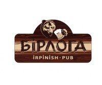 Irpinish Pub Бірлога (Берлога) (Буча, Киевская область)