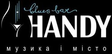 Киев. Blues Bar Handy