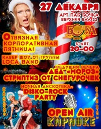 Последняя пятница 2013 года в Бочке на Подоле