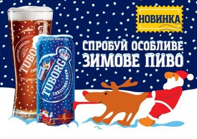 Tuborg Christmas Brew - еще одно рождественское пиво от Carlsberg Ukraine