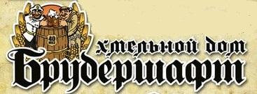 Хмельной дом Брудершафт. Севастополь