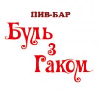 Пивной бар Буль з Гаком. Киев