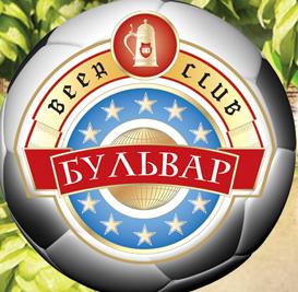 Ресторан-паб Beer Club Бульвар. Киев