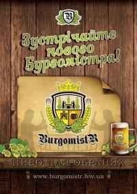 Burgomistr - новая мини-пивоварня во Львове