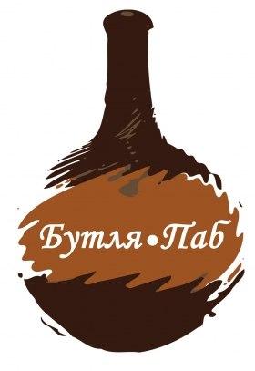 Бутля-паб. Івано-Франківськ