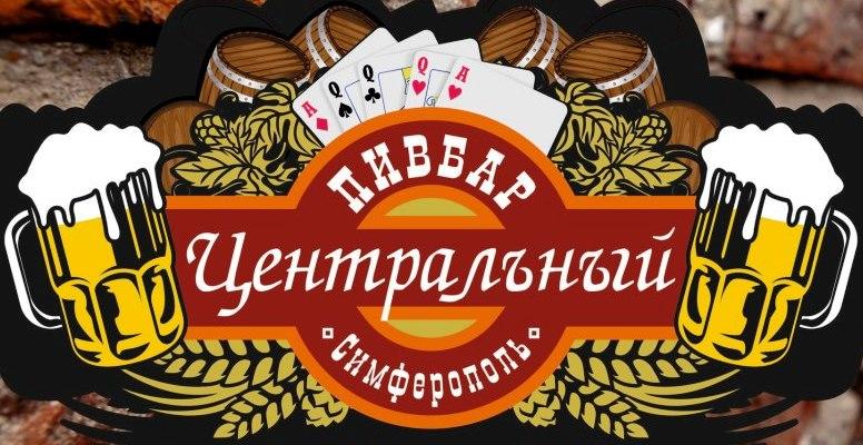 Пивбар Центральный. Симферополь