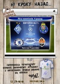 Лига Чемпионов в Подшоffе и Аутпабе