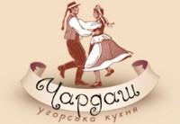 Ресторан Чардаш. Киев