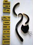 Пивной бар Черный кот. Севастополь
