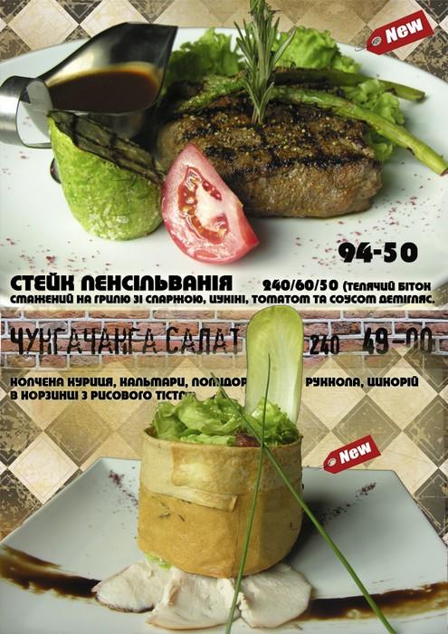 Новые блюда в Аутпабе