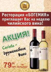 Неделя чилийского вина в ресторации Богемия