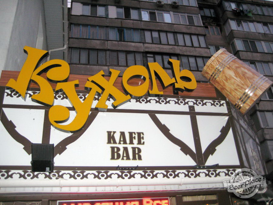 Вывеска кафе-бара «Кухоль»
