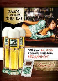 Акция на немецкое пиво DAB в Подшоffе