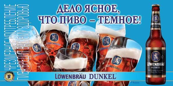 Дело ясное, что пиво - темное! ;)