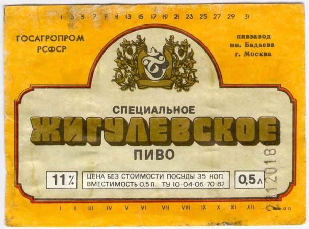 Этикетка от Жигулевского пива