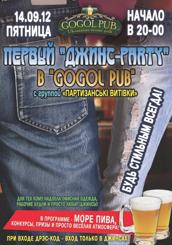 Джинс-party в GOGOL-PUB