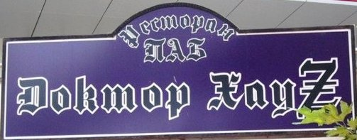 Ресторан-паб Доктор ХауZ. Симферополь