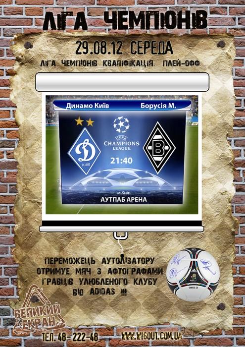Ответный матч квалификации ЛЧ Динамо - Боруссия в Аутпабе