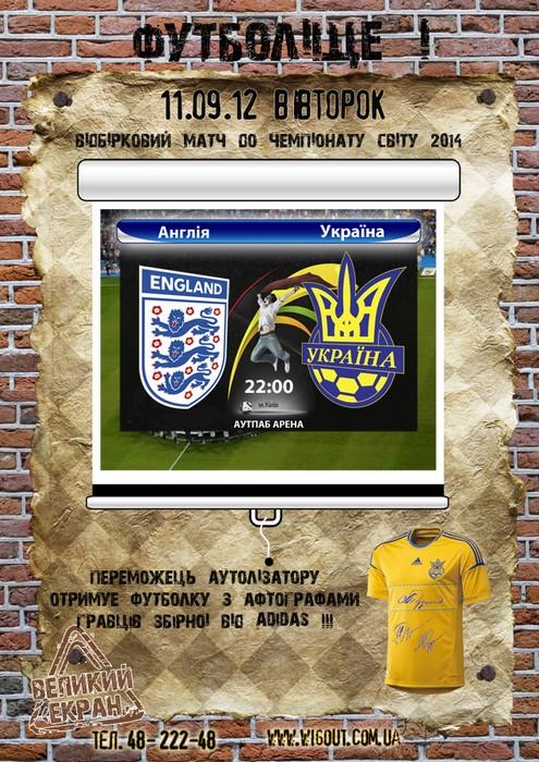 Матч сборных Англии и Украины в Аутпабе