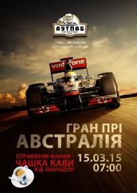 Формула-1 в Аутпабе и Подшоffе