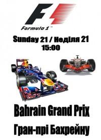 Формула-1 в O'BRIEN'S