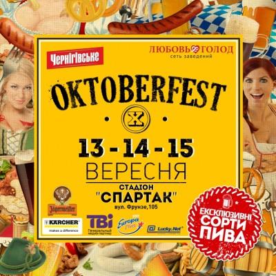Октоберфест Киев 2013 от сети заведений Любовь и голод