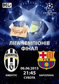 Финал Лиги Чемпионов и Кубок Украины в Подшоффе и Аутпабе