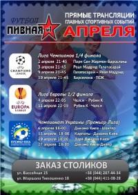 Розыгрыш 10 литров пива и футбол в сети Пивная №1