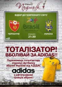 Днепр - Динамо в Подшоффе