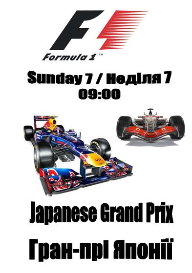 Гран-при Японии Formula-1 в пабе O'BRIEN'S