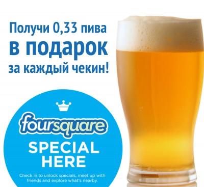 Пиво за чекин