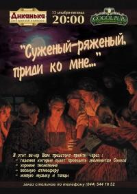 Ночь гаданий на Андрея в GOGOL PUB на Дарнице