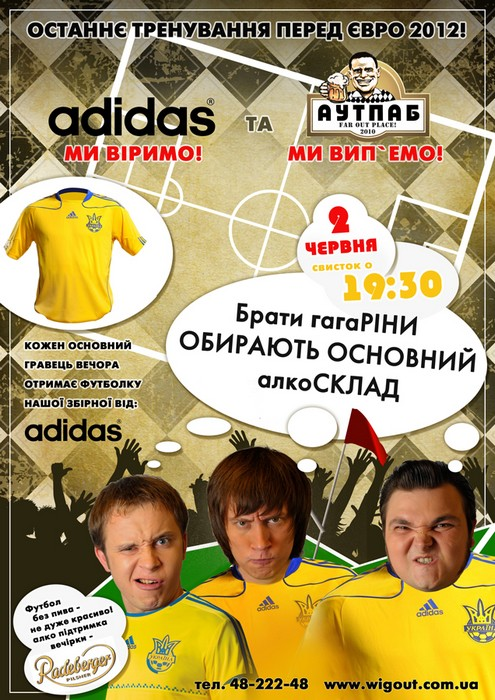 Вечеринка Евро-2012 в Аутпабе