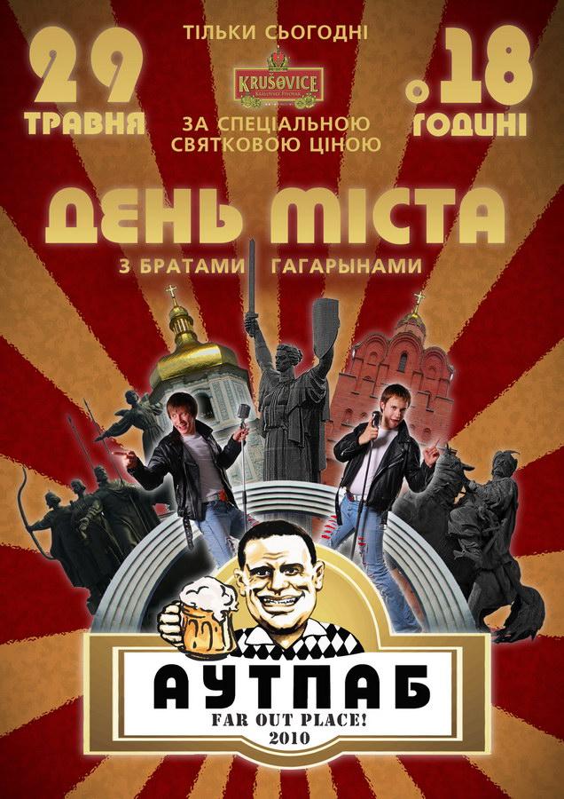 Братья ГаГарины развлекут гостей Аут Паба на День Киева