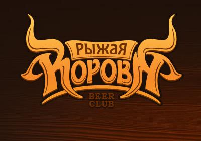 Пивной Клуб «Рыжая Корова»