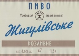 Пиво Жигулівське Розливне от Украинской пивной группы