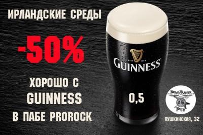 Акция на Guinness в пабе ProRock