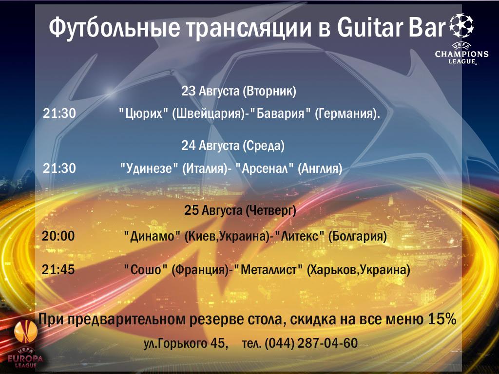 Расписание футбол в Guitar Bar 23-25 2011