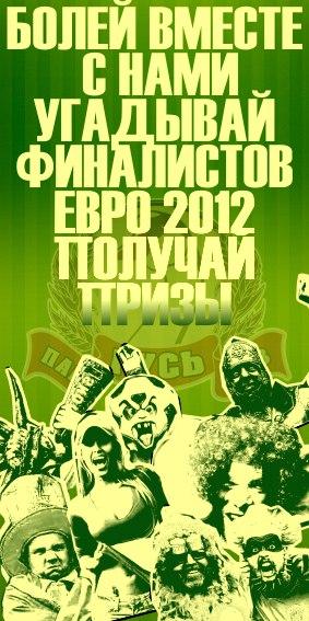 EURO-2012 и живые выступления в пабе Гусь