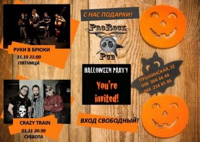 Halloween party и акция на пиво в пабе ProRock