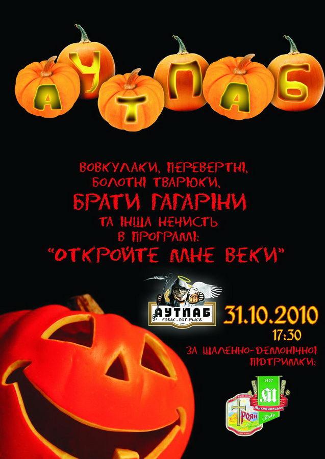Хеллоуин в АУТ ПАБ