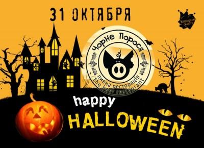 Halloween 2013 в Черном поросенке