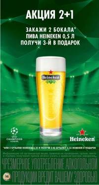 Акция на Heineken и Международный женский день в гриль-пабе Цех №1