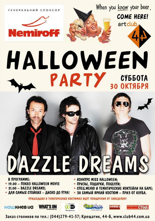 Хеллоуин в арт-клубе 44