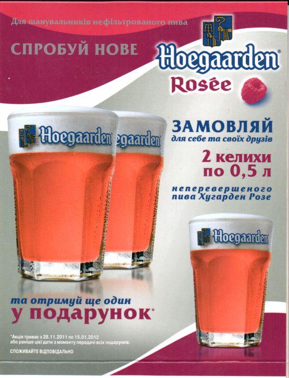 Акция на Hoegaarden Rosée в Sepia Pub