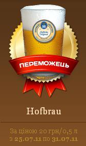 Hofbrau  - победитель пивных выборов в Натюрлихе