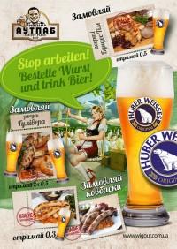 Huber Weisses Original в подарок к блюдам от Аутпаба