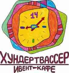 Ивент-кафе Хундертвассер. Днепропетровск
