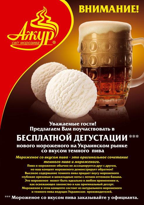 Мороженное со вкусом пива